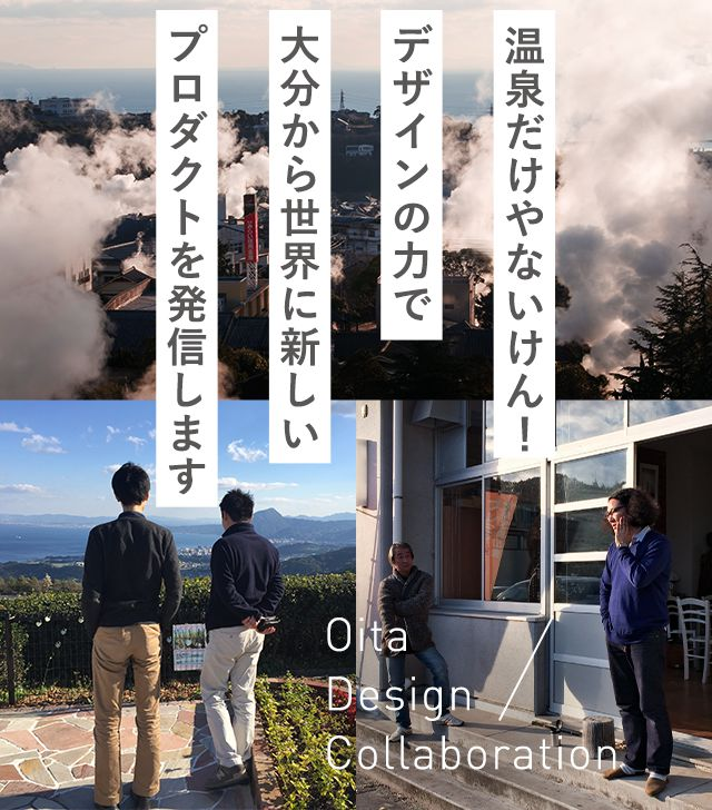 Oita Design Collaboration