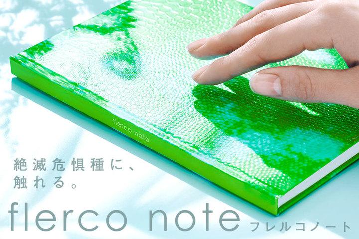 絶滅危惧種に触れるflerco note(フレルコノート)